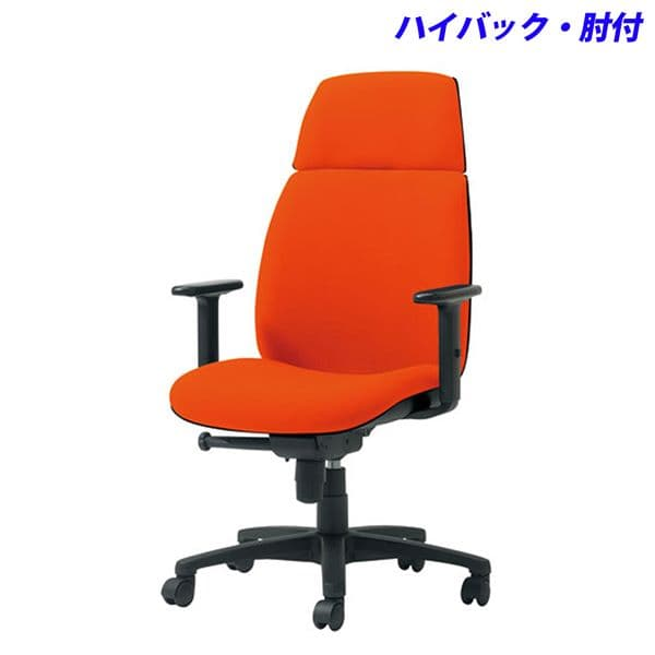 プラス 事務用チェア Uチェア ハイバック 肘付 オレンジ KD-UC63SLJ OR [橙色 だいだい いす オフィスチェア 事務用チェア オフィス用品 オフィス用 オフィス家具 チェア 椅子 イス 事務椅子 デスクチェア パソコンチェア]