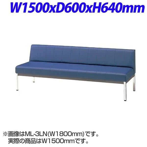 ジョインテックス 長椅子タイプ 背付 ダークブルー W1500×D600×H640(SH380)mm ML-2LN [濃青色 暗青色 紺色 いす イス ロビー 受付 ロビーソファ チェア ベンチ オフィス家具 オフィス用 オフィス用品]