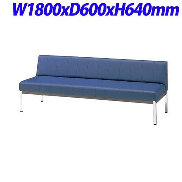 ジョインテックス 長椅子タイプ 背付 ダークブルー W1800×D600×H640(SH380)mm ML-3LN [濃青色 暗青色 紺色 いす イス ロビー 受付 ロビーソファ チェア ベンチ オフィス家具 オフィス用 オフィス用品]