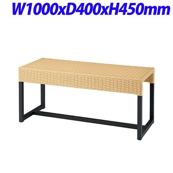 CMC ラタン調ロビーベンチ 軽量 ベージュ W1000×D400×H450mm GW-1445 BE [いす イス 椅子 ロビー 受付 ロビーソファ チェア ベンチ オフィス家具 オフィス用 オフィス用品]