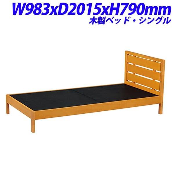 KOEKI 木製ベッド シングル WBD-M01 NA [薄橙色 自然色 福祉施設用家具 福祉用家具 オフィス家具 オフィス用 オフィス用品]