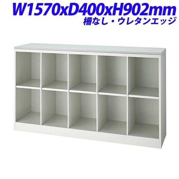 ジョインテックス教室用ロッカー棚なしウレタンエッジW1570×D400×H902mmKH10NW-TU