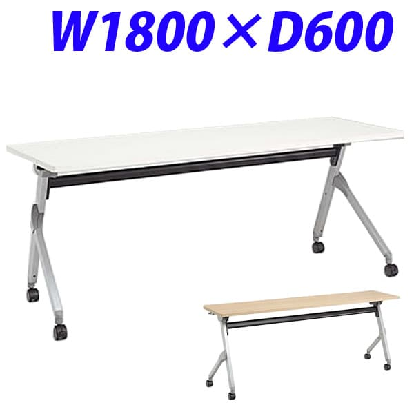 オカムラ デスク FLAPTOR(フラプター) サイドフォールドテーブル 棚板付き 幕板付きタイプ 1800W×600D (mm) [サイドフォールドテーブル テーブル 跳ね上げ式テーブル オフィス家具 オフィス用 オフィス用品]
