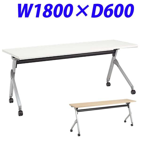 オカムラ デスク FLAPTOR(フラプター) サイドフォールドテーブル 棚板付き 幕板無しタイプ 1800W×600D (mm) [サイドフォールドテーブル テーブル 跳ね上げ式テーブル オフィス家具 オフィス用 オフィス用品]