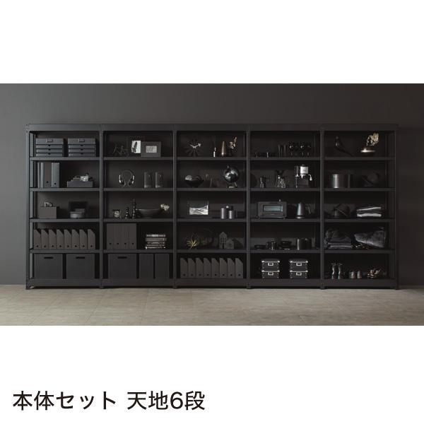オカムラ オープン収納システム BRIO 本体 天地6段W930×D450×H2005mm ブラックフレーム スチール棚板 8J86FB ZN01【個人宅配送不可】