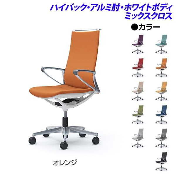 【受注生産品】オカムラ オフィスチェア モード ハイバック アルミ肘 ホワイトボディ ミックスクロス CA87BZ [事務用チェア オフィス家具 チェア 椅子 イス 事務椅子 デスクチェア パソコンチェア スタンダード 高機能 MODE]