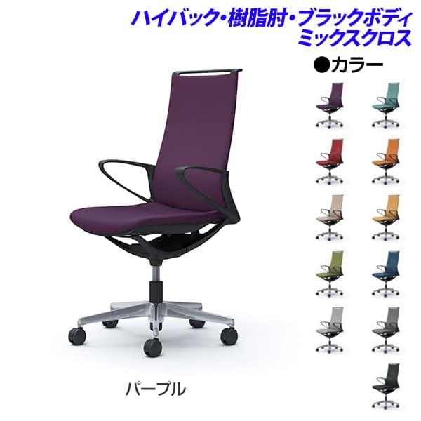 【受注生産品】オカムラ オフィスチェア モード ハイバック 樹脂肘 ブラックボディ ミックスクロス CA27BR [事務用チェア オフィス家具 チェア 椅子 イス 事務椅子 デスクチェア パソコンチェア スタンダード 高機能 MODE]