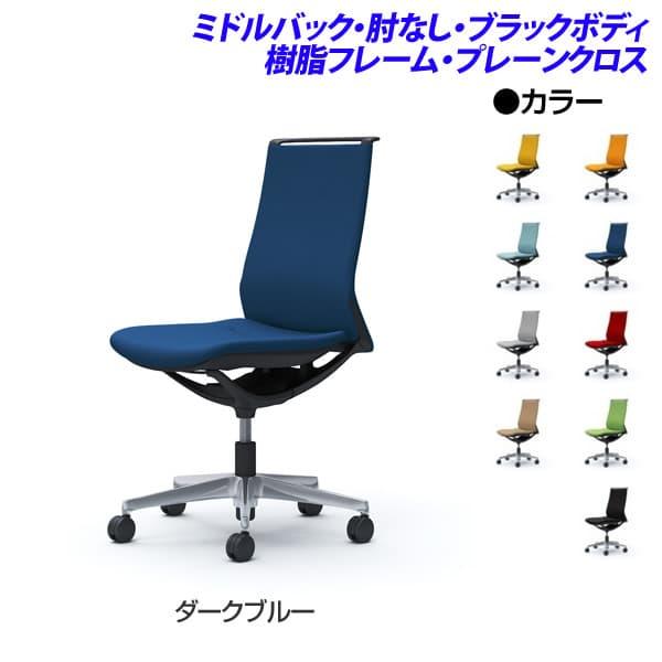 【受注生産品】オカムラ オフィスチェア モード ミドルバック 肘なし ブラックボディ プレーンクロス CA15BR [事務用チェア オフィス家具 チェア 椅子 イス 事務椅子 デスクチェア パソコンチェア スタンダード 高機能 MODE]