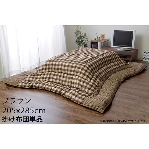 イケヒコ チェッカー こたつ布団 チェック柄 長方形大 205×285cm ブラウン CHK205285