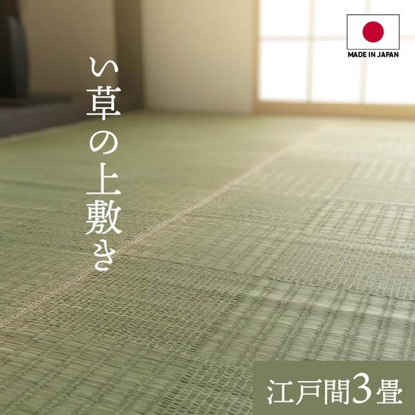 イケヒコ グラッセ い草上敷き 純国産 格子柄 江戸間3畳(約174×261cm) WEED01ed