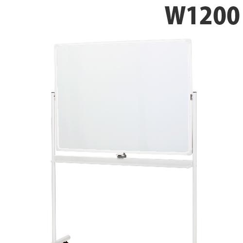 コマイ 脚付きホワイトボード 1200×900 両面(無地/スクリーン)/キャスター付 RBPN22-34NTSWW [高品質 定番 スタンド付 スタンド式 ボード パーティション ホワイトボード 脚付ホワイトボード オフィス家具]