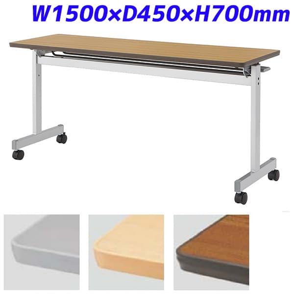 アイリスチトセ フォールディングテーブル 跳ね上げ式会議テーブル 机 幕板なし FTX-Tタイプ スタンダードスタックタイプ W1500×D450×H700mm CFTX-T1545 [会議用テーブル 会議テーブル ミーティングテーブル 折りたたみテーブル 休憩室 食堂 跳ね上げ式テーブル]