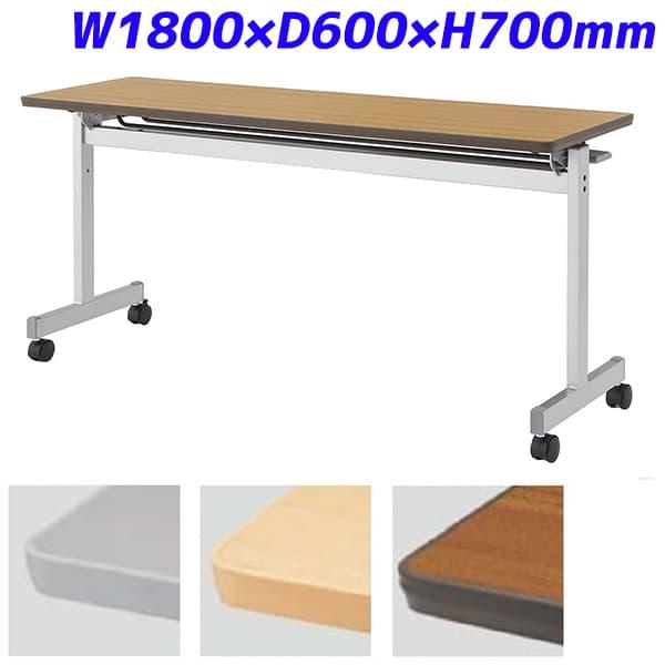 アイリスチトセ フォールディングテーブル 跳ね上げ式会議テーブル 机 幕板なし FTX-Tタイプ スタンダードスタックタイプ W1800×D600×H700mm CFTX-T1860 [会議用テーブル 会議テーブル ミーティングテーブル 折りたたみテーブル 休憩室 食堂 跳ね上げ式テーブル]