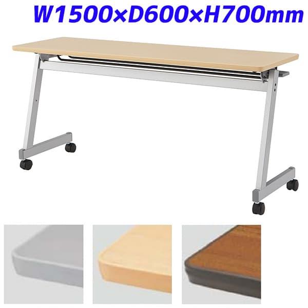 アイリスチトセ フォールディングテーブル 跳ね上げ式会議テーブル 幕板なし FTX-Zタイプ スタンダードスタックタイプ W1500×D600×H700mm CFTX-Z1560 [会議用テーブル 会議テーブル ミーティングテーブル 折りたたみテーブル 休憩室 食堂 跳ね上げ式テーブル]