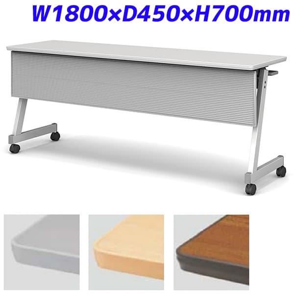 アイリスチトセ フォールディングテーブル 跳ね上げ式会議テーブル ABS幕板付 FTX-Zタイプ スタンダードスタックタイプ W1800×D450×H700mm CFTX-Z1845P [会議用テーブル 会議テーブル ミーティングテーブル 折りたたみテーブル 休憩室 食堂 跳ね上げ式テーブル]