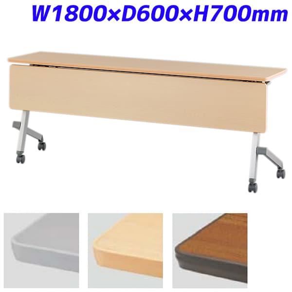 アイリスチトセ フォールディングテーブル 跳ね上げ式会議テーブル 木製幕板付 FTX-Hタイプ ストレートスタック W1800×D600×H700mm CFTX-H1860M [会議用テーブル 会議テーブル ミーティングテーブル 会議用デスク 折りたたみテーブル 休憩室 食堂 跳ね上げ式テーブル]