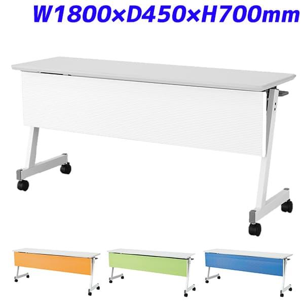 アイリスチトセ フォールディングテーブル 跳ね上げ式会議テーブル カラー幕板 スタンダードスタッキングタイプ W1800×D450×H700mm CFTX-ZW1845P [会議用テーブル 会議テーブル ミーティングテーブル 折りたたみテーブル 食堂 ]