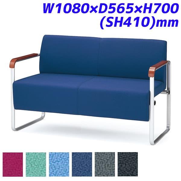 アイリスチトセ ロビーチェア ベルフィー サイド肘 2人用 布張り W1080×D565×H700(SH410)mm CPBC21M [いす イス 椅子 福祉施設用家具 チェア オフィス家具 オフィス用 オフィス用品]