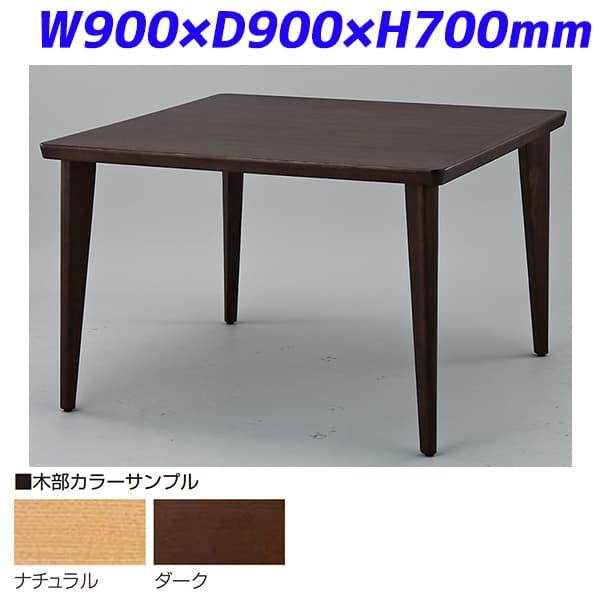 アイリスチトセ 食堂テーブル アルモダイニングテーブル 木製 正方形 W900×D900×H700mm ARDT-9090 [いす イス 椅子 テーブル 福祉施設用家具 チェア オフィス家具 オフィス用 オフィス用品]