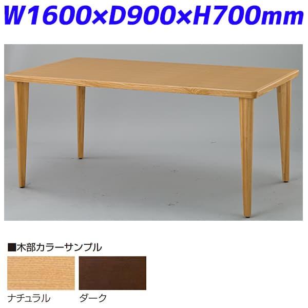 アイリスチトセ 食堂テーブル アルモダイニングテーブル 木製 W1600×D900×H700mm ARDT-1690 [いす イス 椅子 テーブル 福祉施設用家具 チェア オフィス家具 オフィス用 オフィス用品]