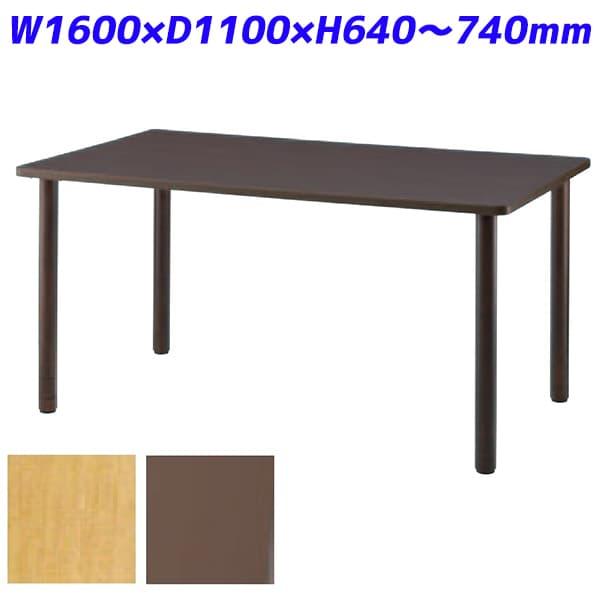 アイリスチトセ 食堂テーブル ダイニングテーブル DWTテーブルシリーズ WSHタイプ 木製スペーサー脚 W1600×D1100×H640~740mm DWT-1611-WSH [テーブル 福祉施設用家具 オフィス家具 オフィス用 オフィス用品]