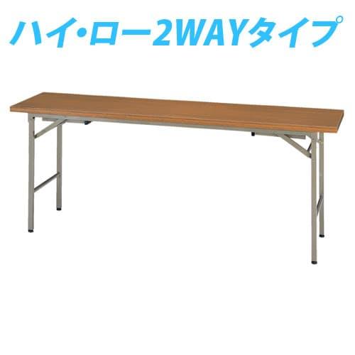 会議用テーブル 折りたたみ式(ハイ・ロー2WAY)KRHシリーズ 1800×450 チーク KRH1845-NT [会議テーブル スタックテーブル スタッキングテーブル 折りたたみ ミーティングテーブル 会議 座卓 折り畳みテーブル ハイテクウッド テーブル 折りたたみテーブル]