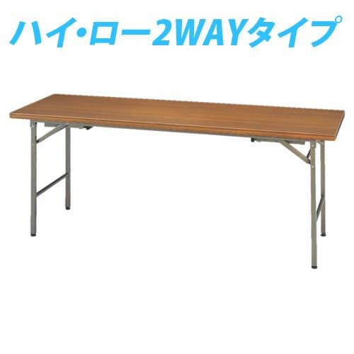 会議用テーブル 折りたたみ式(ハイ・ロー2WAY)KRHシリーズ 1800×600 チーク KRH1860-NT [会議テーブル スタックテーブル スタッキングテーブル 折りたたみ ミーティングテーブル 会議 座卓 折り畳みテーブル ハイテクウッド テーブル 折りたたみテーブル]