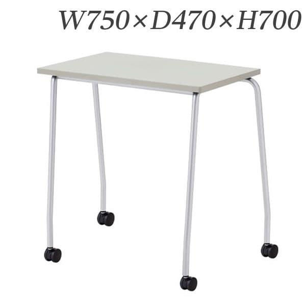 生興 テーブル TT型スタックテーブル W750×D470×H700 天板固定式 垂直スタック式 幕なし キャスター脚 TT-14K [ワーキングテーブル ワークテーブル テーブル ミーティングテーブル 長方形 オフィス家具 会議テーブル 会議用テーブル 会議机 オフィステーブル]