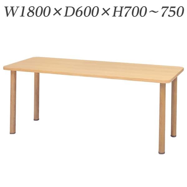 生興 テーブル 福祉用木製テーブル RTM型テーブル W1800×D600×H700~750 RTM-1860S [福祉用テーブル 福祉施設用家具 オフィス家具 オフィス用 オフィス用品]