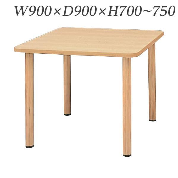 生興 テーブル 福祉用木製テーブル RTM型テーブル W900×D900×H700~750 RTM-0909 [福祉用テーブル 福祉施設用家具 オフィス家具 オフィス用 オフィス用品]