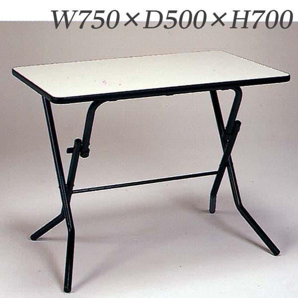 生興 テーブル スタンドタッチテーブル 折りたたみ自立式 W750×D500×H700 SB-75W [折畳 折畳み 折り畳み 折りたたみ おりたたみ 跳ね上げ式テーブル オフィス家具 オフィス用 オフィス用品]