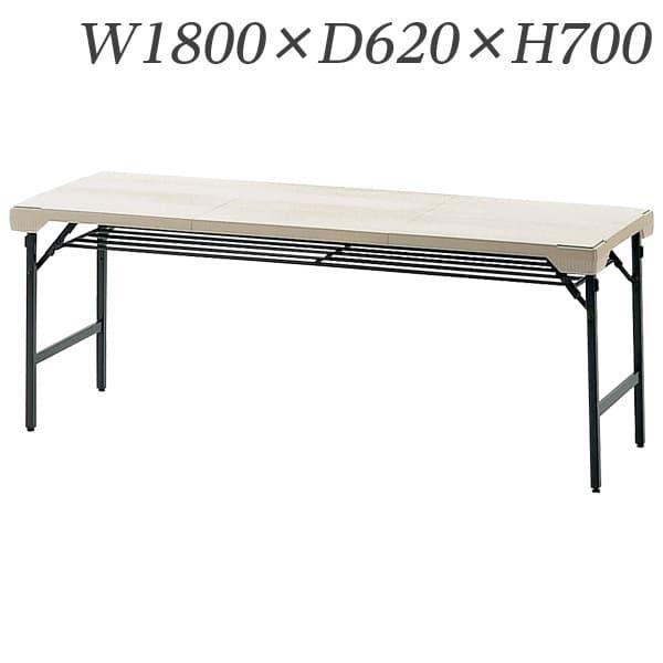 生興 テーブル 環境ソフト折りたたみテーブル 棚付 W1800×D620×H700/脚間L1700 TKS-1862T [会議用テーブル 会議テーブル 会議用デスク 会議デスク 折りたたみテーブル 休憩室 食堂 テーブル オフィス用品 オフィス用 オフィス家具]