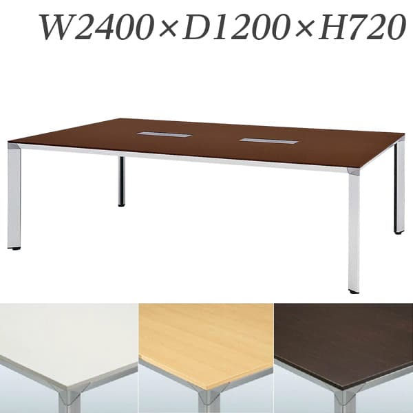 【受注生産品】生興 テーブル ATS型会議用テーブル W2400×D1200×H720 配線ボックス付 ATS-2412W [ワーキングテーブル ワークテーブル テーブル ミーティングテーブル オフィス家具 会議テーブル 会議用テーブル 会議机 オフィステーブル]