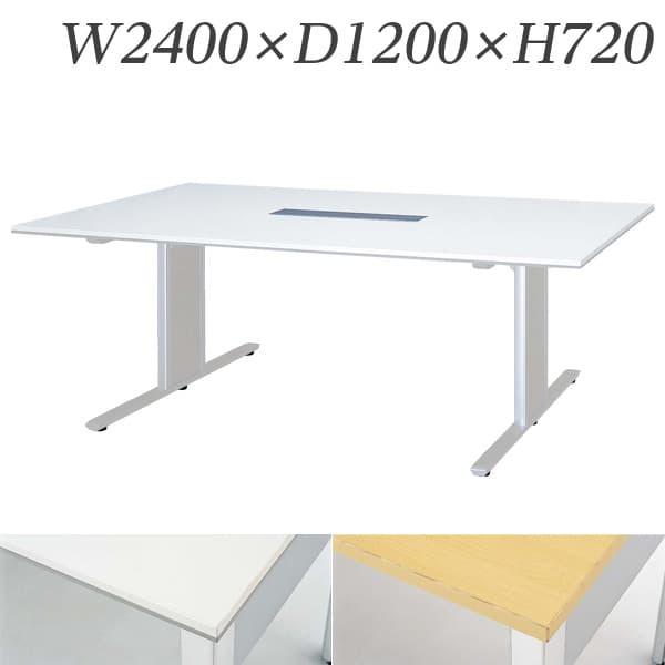【受注生産品】生興 テーブル FN型会議用テーブル W2400×D1200×H720 FN-2412T [会議用テーブル 大型ミーティングテーブル オフィス家具 オフィス用 オフィス用品]