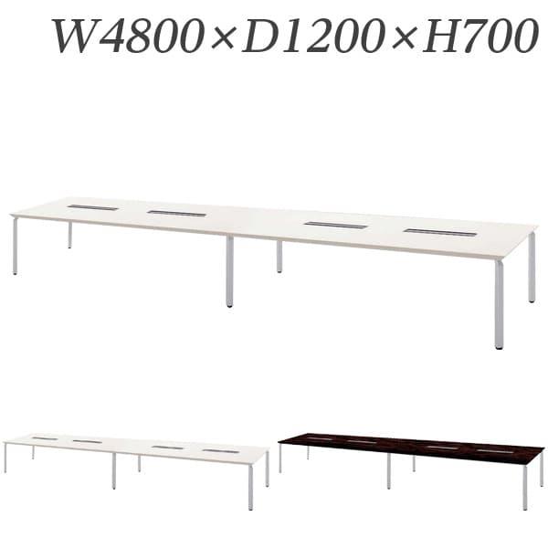 生興 テーブル WK型会議用テーブル W4800×D1200×H700 配線ボックス付 WK48125H-SV [配線穴つき 会議用テーブル 大型ミーティングテーブル オフィス家具 オフィス用 オフィス用品]