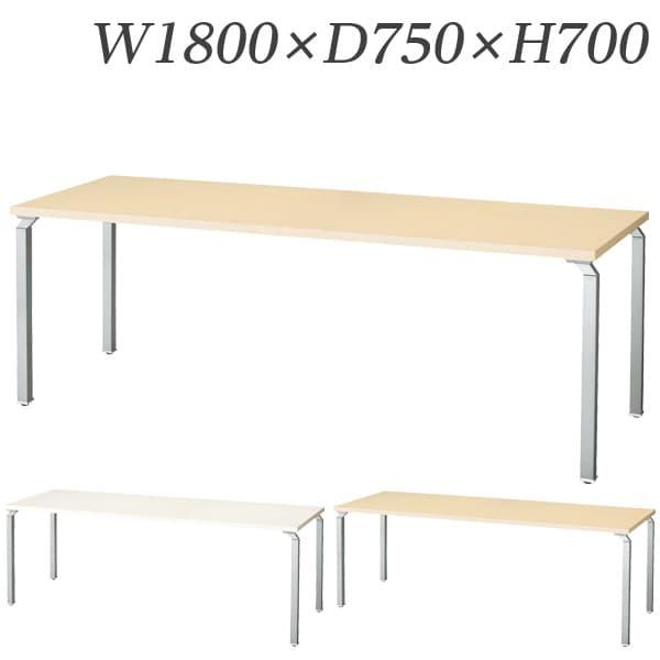 生興 テーブル WK型会議用テーブル W1800×D750×H700 WK1875MT-SV [ワーキングテーブル ワークテーブル テーブル ミーティングテーブル オフィス家具 会議テーブル 会議用テーブル 会議机 オフィステーブル]