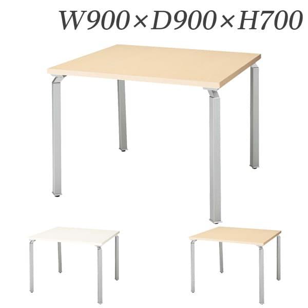 生興 テーブル WK型会議用テーブル W900×D900×H700 WK0990MT-SV [ワーキングテーブル ワークテーブル テーブル ミーティングテーブル オフィス家具 会議テーブル 会議用テーブル 会議机 オフィステーブル]
