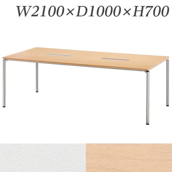 【受注生産品】生興 テーブル CR型会議用テーブル W2100×D1000×H700 CR-2110TA [会議用テーブル 大型ミーティングテーブル オフィス家具 オフィス用 オフィス用品]