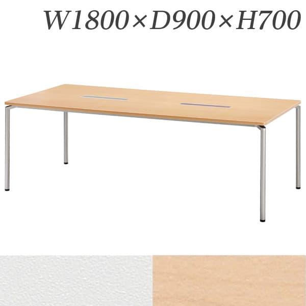 生興 テーブル CR型会議用テーブル W1800×D900×H700 CR-1890TA [ワーキングテーブル ワークテーブル テーブル ミーティングテーブル オフィス家具 会議テーブル 会議用テーブル 会議机 オフィステーブル]