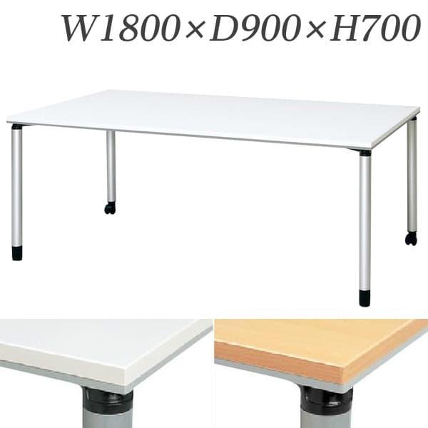 生興 テーブル ET型会議用テーブル 直線型 W1800×D900×H700 ET-1890KA [ワーキングテーブル ワークテーブル テーブル ミーティングテーブル オフィス家具 会議テーブル 会議用テーブル 会議机 オフィステーブル]