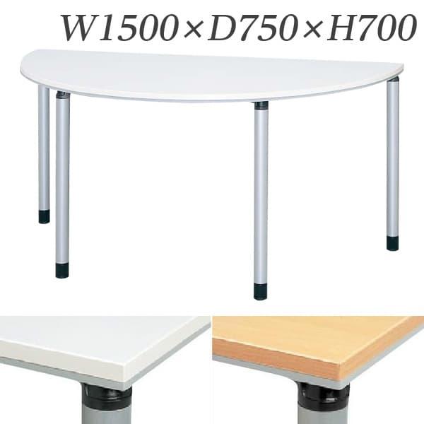 生興 テーブル ET型会議用テーブル 半円型 W1500×D750×H700 片側キャスター脚 ET-1575RC [ワーキングテーブル ワークテーブル テーブル ミーティングテーブル オフィス家具 会議テーブル 会議用テーブル 会議机 オフィステーブル]
