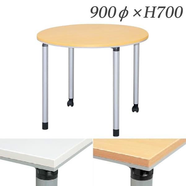 生興 テーブル ET型会議用テーブル 円型 900φ×H700 片側キャスター脚 ET-900RC [ワーキングテーブル ワークテーブル テーブル ミーティングテーブル オフィス家具 会議テーブル 会議用テーブル 会議机 オフィステーブル]