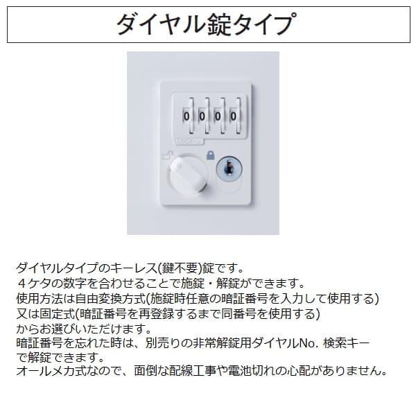 生興クウォールシステム収納庫メールボックス(パーソナル収納)ダイヤル錠W900×D450×H1050RW45-410P-D