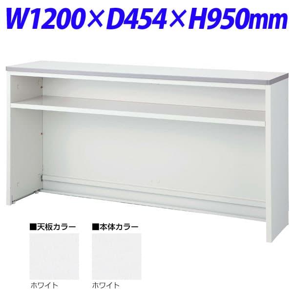 生興 NSカウンター Tタイプ(インフォメーションカウンター) W1200×D454×H950 NSH-12TWW (天板/本体ホワイト) [白色 ロビー 受付 カウンター オフィス家具 オフィス用 オフィス用品]