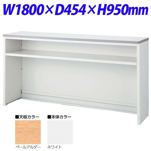 生興 NSカウンター Tタイプ(インフォメーションカウンター) W1800×D454×H950 NSH-18TPW (天板ペールアルダー/本体ホワイト) [白色 ロビー 受付 カウンター オフィス家具 オフィス用 オフィス用品]