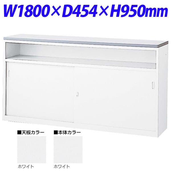 生興 NSカウンター Uタイプ(鍵付) W1800×D454×H950 NSH-18UWW (天板/本体ホワイト) [白色 ロビー 受付 カウンター オフィス家具 オフィス用 オフィス用品]