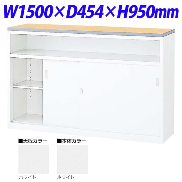 生興 NSカウンター Uタイプ(鍵付) W1500×D454×H950 NSH-15UWW (天板/本体ホワイト) [白色 ロビー 受付 カウンター オフィス家具 オフィス用 オフィス用品]