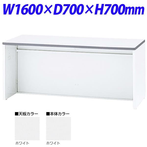生興 NSカウンター ローカウンター W1600×D700×H700 NSL-16TWW (天板/本体ホワイト) [白色 ロビー 受付 カウンター オフィス家具 オフィス用 オフィス用品]