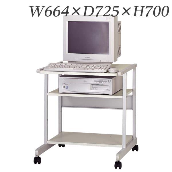 生興 パソコンラック W664×D725×H700 NPC-70 [テーブル デスク オフィスデスク 事務机 事務デスク 机 つくえ 事務用 オフィス家具 オフィス用 オフィス用品]