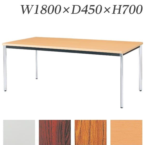生興 テーブル KTD型会議用テーブル W1800×D450×H700 4本脚タイプ 棚なし KTD-1845O [ワーキングテーブル ワークテーブル テーブル ミーティングテーブル オフィス家具 会議テーブル 会議用テーブル 会議机 オフィステーブル]